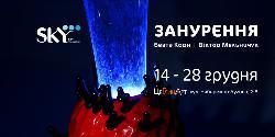Ужгородські митці пропонують «Занурення» у Києві