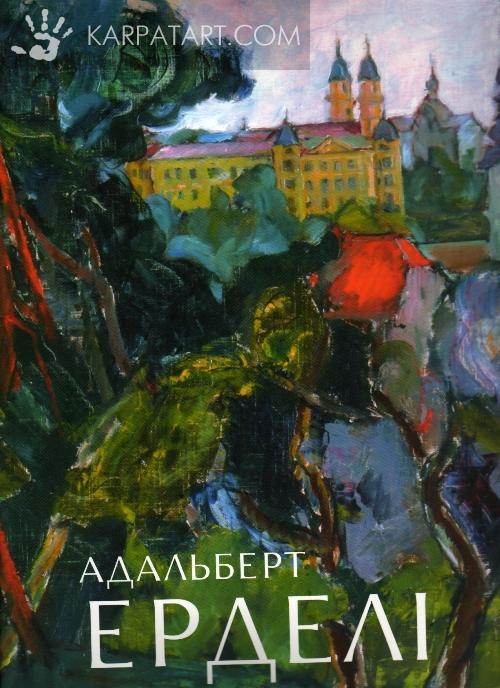 Творческое наследие Адальберта Эрдели / Эрдели Адальберт Михайлович