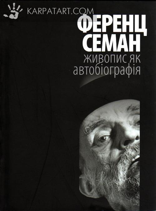 Живопис як автобіографія / СЕМАН ФЕРЕНЦ ІВАНОВИЧ