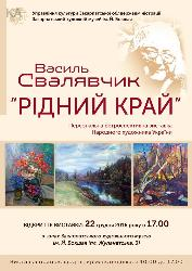 An exhibition of works of folk artist of Ukraine Vasyl Svalyavchik opened In Uzhhorod
